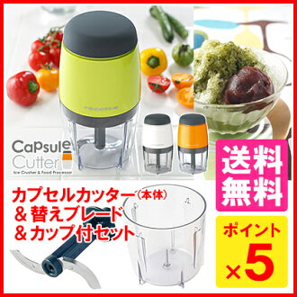 recolte capsule cutter & substitute parts set / レコルト fs3gm