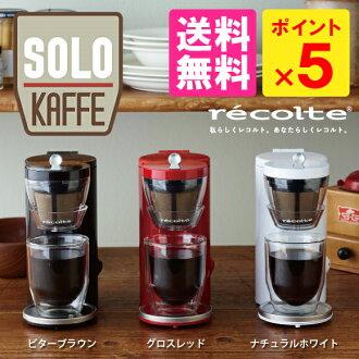 recolte solo cafe / レコルト fs3gm