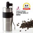 最新型 ポーレックスセラミック コーヒーミル2 ミニ リニューアルモデル