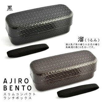 AJIRO slim compact lunch box fs4gm