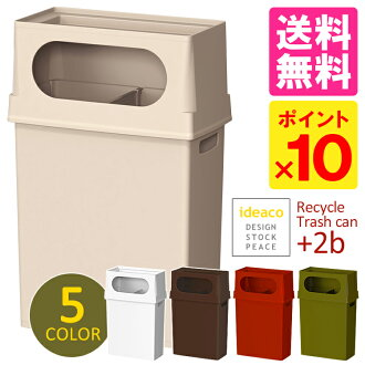 ideaco plus 2 b ( trash bin ) fs3gm