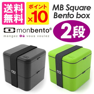 Two steps of monbento MB square / mon vent lunch box fs3gm