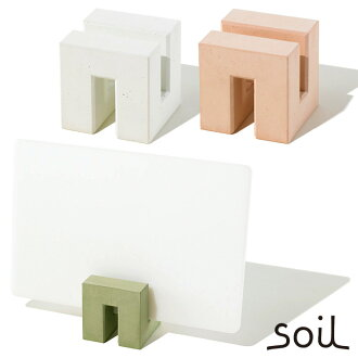 soil CUTTING BOARD STAND (cutting board stand) fs3gm