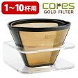 【送料無料/在庫有】cores ゴールドフィルター(1〜10カップ用) /コレス 【RCP】