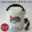 【特典付】自動車・船舶用DC炊飯器『タケルくん DC12V専...