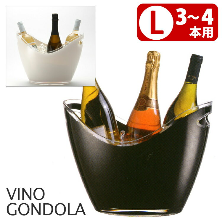 ヴィノゴンドラ L wine cooler (for 3 or 4 books) fs3gm