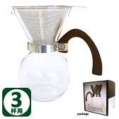 【送料無料/特典付】ロクサン コーヒーメーカー 3cup(3杯用/400ml) 【ポイント10倍/おまけ付/在庫有/あす楽】【RCP】【p1102】