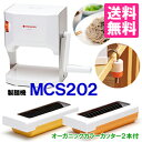洗える製麺機 MCS202 /日本ニーダー製 【数量限定セール!在庫有/あす楽】【送料無料】【RCP】【02P03Dec16】【s15】