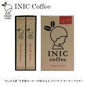 INIC コーヒースムースアロマ 30本入 /イニック Coffee Smooth Aroma 【在庫有】【食品】【RCP】