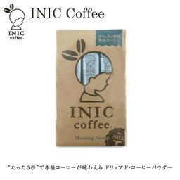 【☆メール便可】INIC コーヒー モーニングアロマ 3本入×2パックセット /イニック Coffee Morning Aroma 【在庫有】【食品】【RCP】