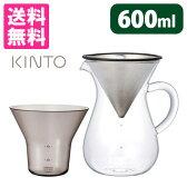【特典付】KINTO コーヒーカラフェセット ステンレス 600ml /キントー 【おまけ付/在庫有/あす楽】【送料無料】【RCP】【02P03Dec16】