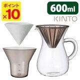 KINTO コーヒーカラフェセット プラスチック 600ml /キントー 【ポイント10倍/在庫有/あす楽】【RCP】【p0511】