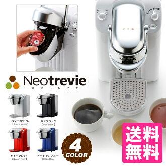 コーヒーマシンネオトレビエ fs3gm for cue rig families