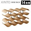 【特典付】KINTO 木製ワインラック 14本用 ウィロー ...