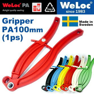 WeLoc Clippit Gripper PA100 (large kitchen clips) / ウェーロック grippers fs3gm