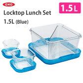 OXO ロックトップ ランチセット 1.5L(ブルー) /オクソー 【ポイント10倍/在庫有/あす楽】【RCP】【02P03Dec16】【p1220】