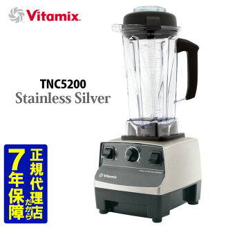 VitaMix (vita- mixture) TNC5200 stainless steel silver fs3gm