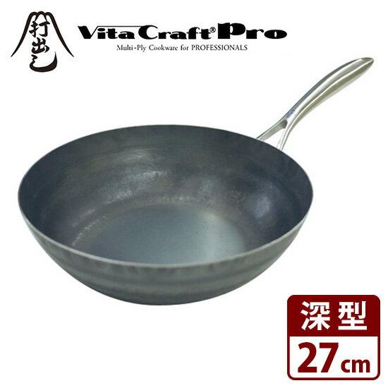 Vita Craft Pro ビタクラフトプロ 打出しフライパン 27cm 【ポイント15倍/送料無料】【RCP】【p1023】