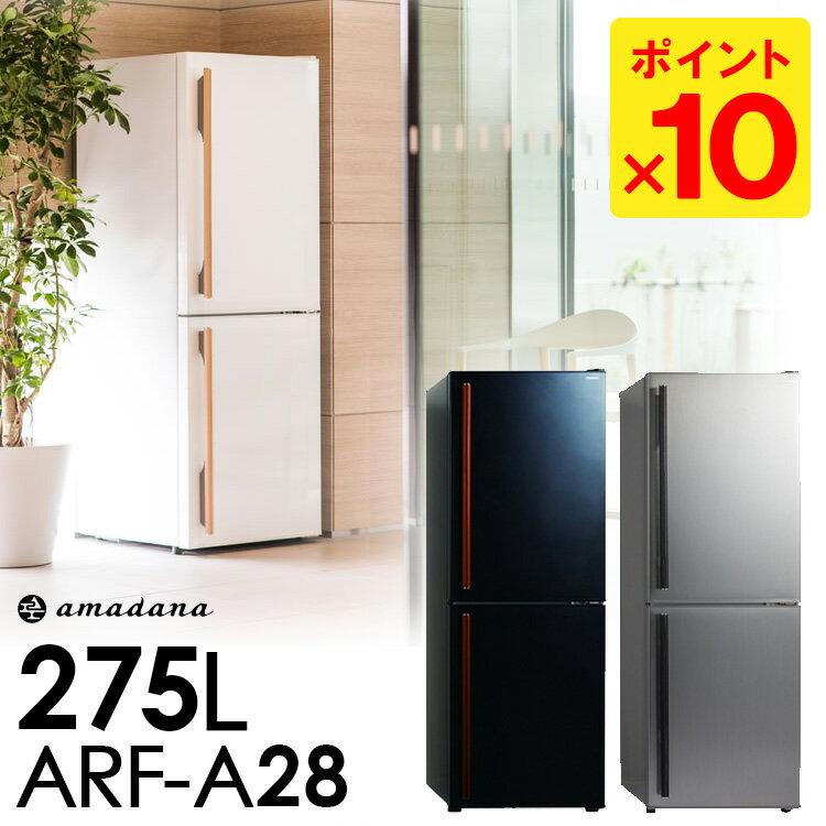 amadana ARF‐A28冷蔵庫(275Lタイプ) /アマダナ(FRN) 【ポイント10倍/メーカー直送】【RCP】【p1214a】