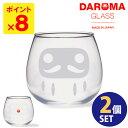 ダルマグラス 2個セット 【ポイント8倍/在庫有/あす楽】【RCP】【p0301a】