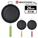 MOCO'S PAN(モコズパン)ライト ガス用 26cm 【ポイント5倍/在庫有/あす楽】【送料無料】【RCP】【p0130】
