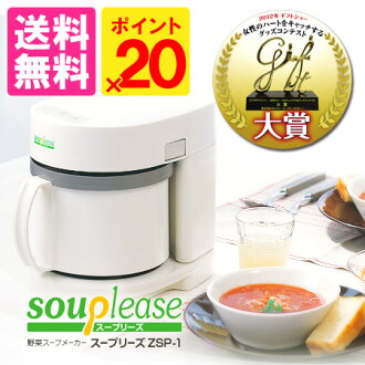 Regular sale shop ZENKEN vegetable soup manufacturer スープリーズ / zenken fs3gm