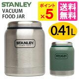 STANLEY バキュームフードジャー 0.41L /スタンレー 【ポイント5倍/在庫有/あす楽】【送料無料】【RCP】【p0321】