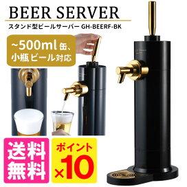 家庭高級版檯燈型啤酒服務器【家庭で気分を味わえるプレミアムスタンド型ビールサーバー】