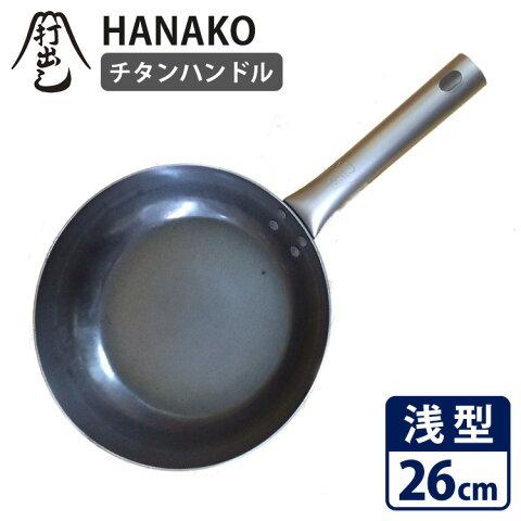 【特典付】HANAKO 打出しフライパン フラット 浅型26cm チタンハンドル HF26 /ハナコ 【ポイント10倍/マジッククロス付/送料無料/在庫有/あす楽】【RCP】【p0728】