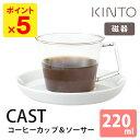 【ポイント5倍/在庫有】KINTO CAST キャスト コーヒーカップ&ソーサー 磁器 /キントー 【RCP】【p1027】
