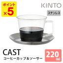 【ポイント5倍/在庫有】KINTO CAST キャスト コーヒーカップ&ソーサー ステンレス /キントー 【RCP】【p1027】