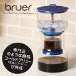 【ポイント10倍/送料無料/在庫有】Cold Bruer(コールドブルーアー) 【RCP】【p0727】
