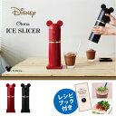 Disneyシリーズ Otonaかき氷器 /ディズニー ミッキー 【在庫有/あす楽】【送料無料】【RCP】