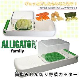 簡單切碎的短吻鱷蔬菜刀 【簡単みじん切り野菜カッターアリゲーター】
