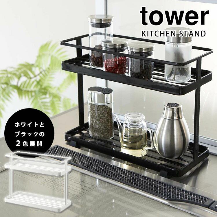 Tower キッチンスタンド /タワー 【ポイント10倍/在庫有/あす楽】【RCP】【p0927】
