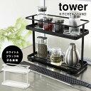 Tower キッチンスタンド /タワー 【ポイント10倍/お取寄せ】【RCP】【p0710】