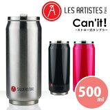 レザルティスト Can'it(キャニット) 500ml /Les artisets 【ポイント10倍/在庫有/あす楽】【RCP】【p0627】