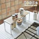 【送料無料】tosca キッチンラック ワイド /トスカ 【在庫有/あす楽】【RCP】