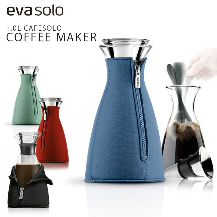 smart kitchen rakuten global market eva solo cafesolo coffee maker and eva solo cafe solo. Black Bedroom Furniture Sets. Home Design Ideas