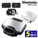 Vitantonio ワッフル&ホットサンドベーカー VWH‐200 + 選べるオプションプレート3