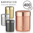 BARISTA&CO ココアシェーカー(400ml) /バリスタアンドコー 【ポイント5倍/一部在庫有】【RCP】【p0130】