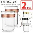 BARISTA&CO メタルフレームカップ(220ml) 2個セット /バリスタアンドコー 【ポイント5倍/一部在庫有】【RCP】【p0116】