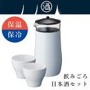 飲みごろ日本酒セット 360WH 【送料無料/在庫有/あす楽】【RCP】