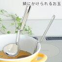 鍋にかけられるお玉 【ポイント12倍/在庫有/あす楽】【RCP】【p0629】
