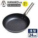 HANAKO+a 打出し窒化加工 浅型フライパン 24cm チタンハンドル HAFT24 /ハナコ