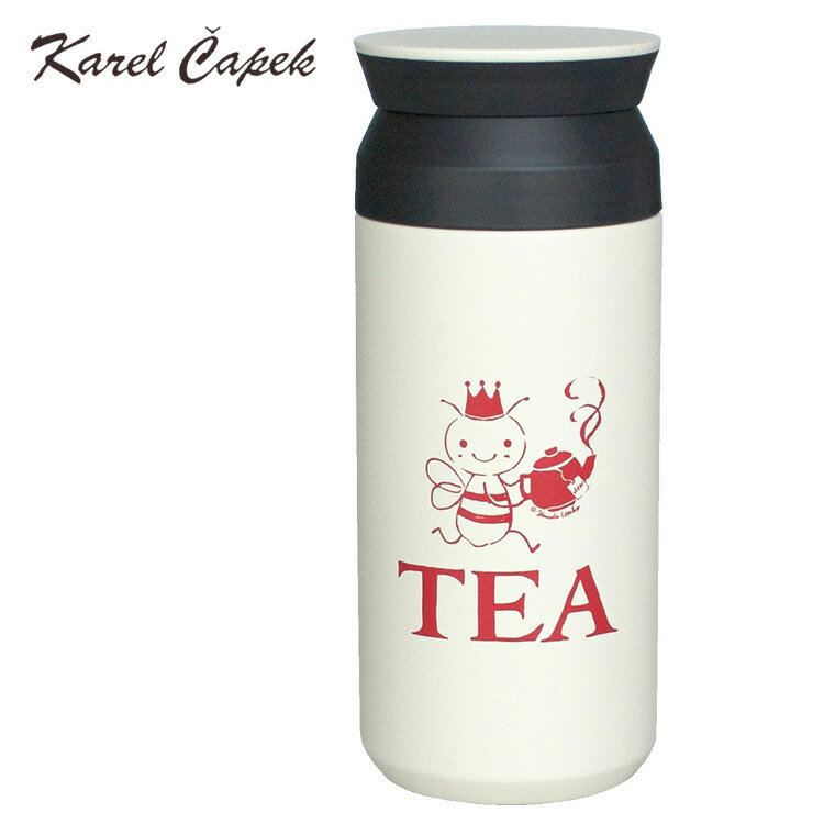 カレルチャペック 紅茶好きのためのトラベルタンブラー