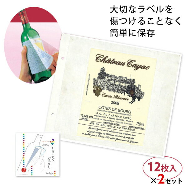 Label for wine collector (12 pieces) fs3gm