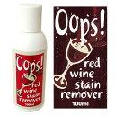 ワインシミ取り剤OOPS!(ウップス!) 【只今セール中!在庫有/あす楽】【RCP】【s10】