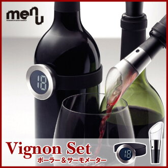2 menu wine gift Vignon (ヴィニョン) set polar & thermostat meter fs3gm