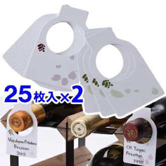 Wine tag 25 × 2 set fs3gm
